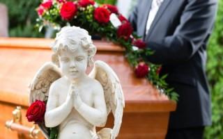 Порядок действий при организации похорон