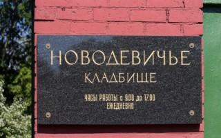 Кто из знаменитостей захоронен на Новодевичьем кладбище