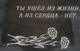 Виды эпитафий на могильный памятник для мужчины