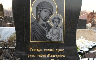 Можно ли на памятниках писать эпитафии в виде цитат из Библии