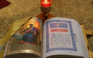 Правила чтения по усопшим 17 кафизмы из псалтири: текст молитвы