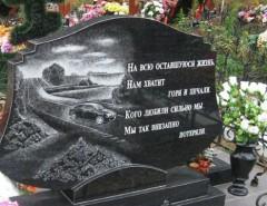 Какую эпитафию сделать на надгробной плите