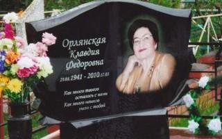 Как оформить надгробие для любимой бабушки: примеры надписей