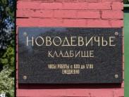 Тайны Новодевичьего кладбища и особенности посещения
