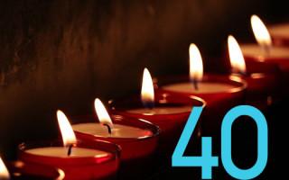 Порядок проведения поминок на 40 дней: можно ли провести раньше