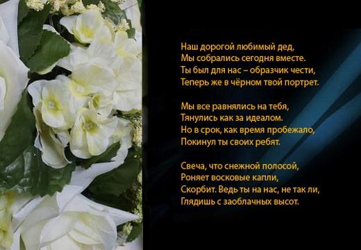 Трагические стихи
