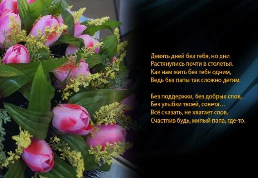 Стихи в память