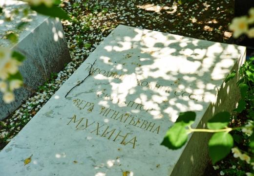 Надгробие Мухиной