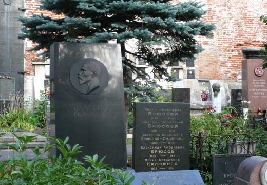 Памятник Брюсову