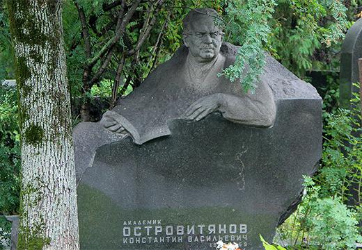 памятник академику островитянову