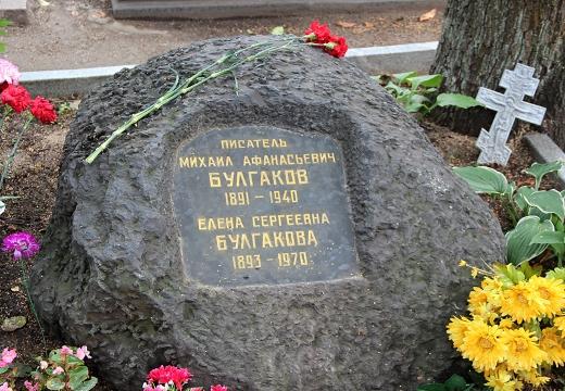 Захоронение Булгакова