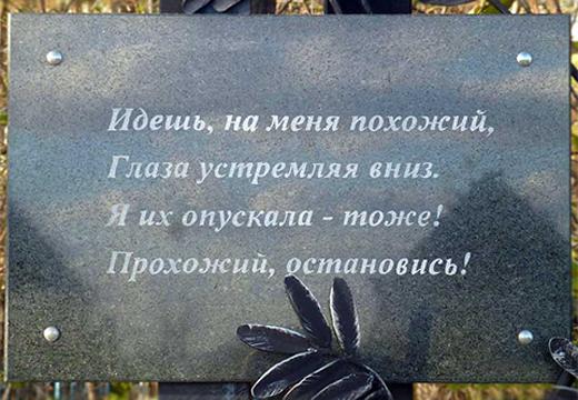 стихи на могильном памятнике