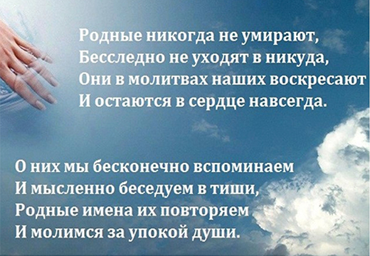 стихи покойному