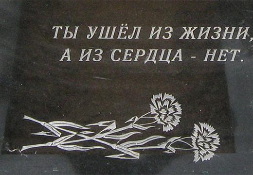надпись на надгробии