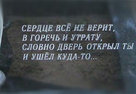 стихи на памятнике