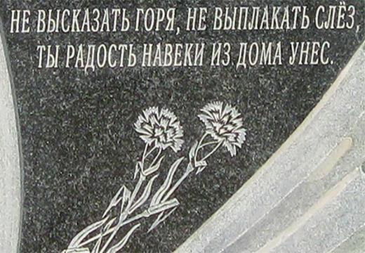 эпитафия и гравировка цветов