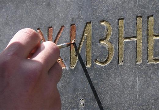 обновение букв на памятнике