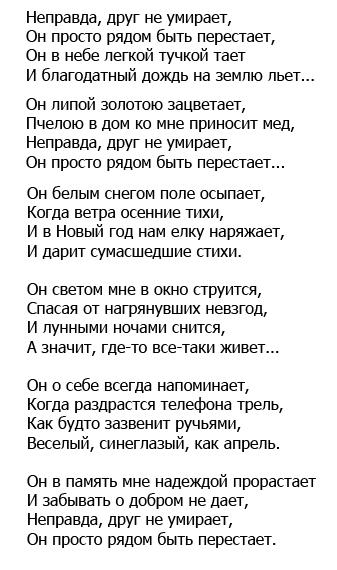 стихи умершему другу