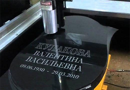 гравировка надписей на памятнике