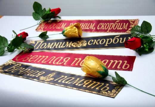 Надпись на ритуальной ленте венке пример смотреть
