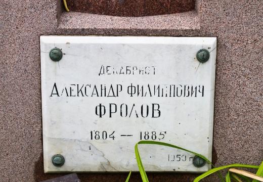 Декабрист Фролов