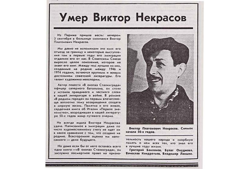 некролог Некрасова