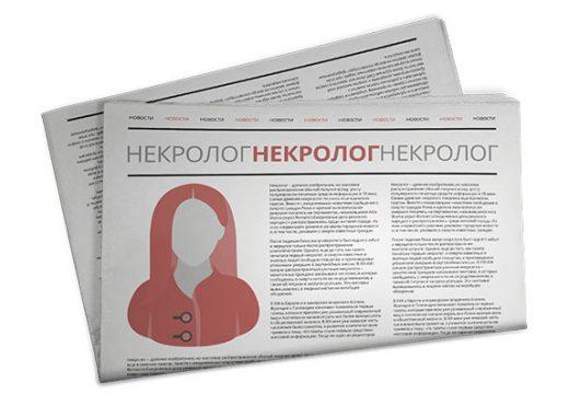 некрологи в газетах