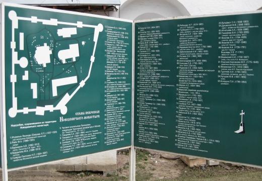 Схема новодевечьего кладбища