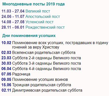 многодневные посты 2019