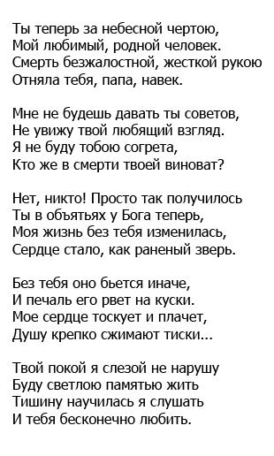 стихи умершему отцу