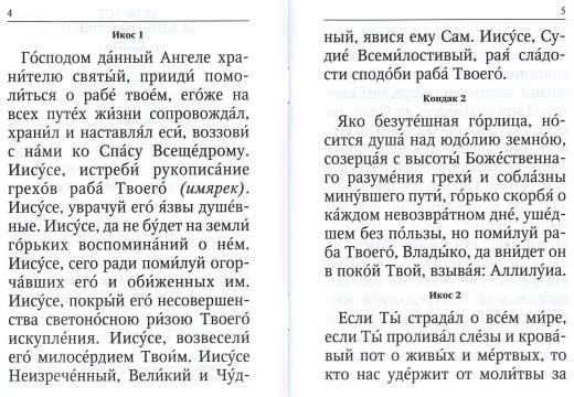 страницы из акафиста