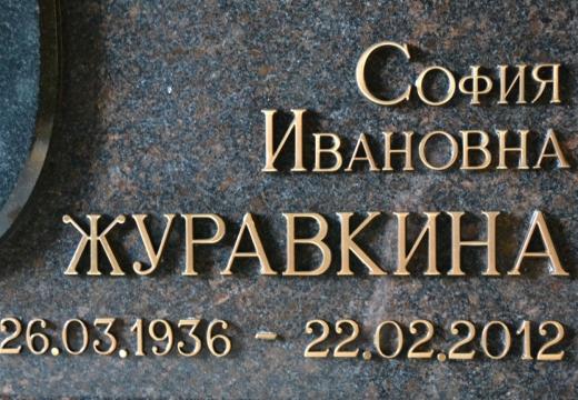 надпись на памятник бронза