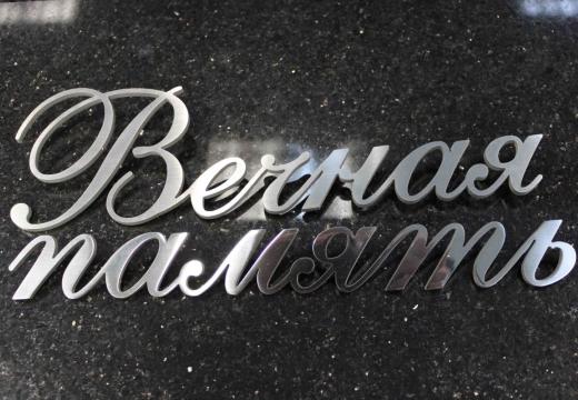 металлические буквы на памятник