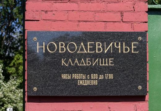 Табличка Новодевечьего кладбища