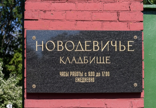 Табличка на входе