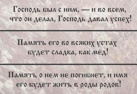 цитаты эпитафии из библии