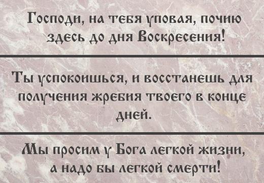 библейские цитаты на памятник