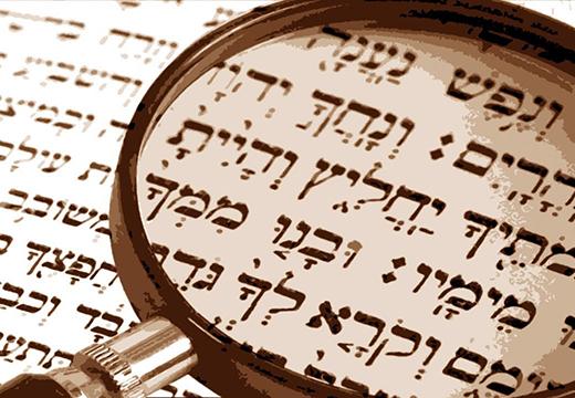 текст на иврите