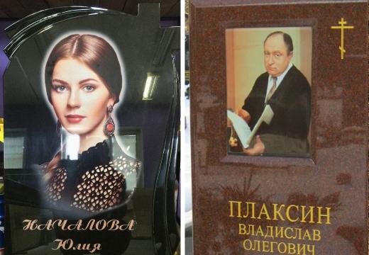 фотографии на памятник