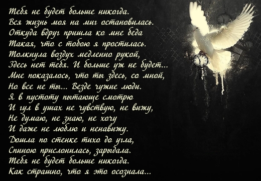 поминальное стихотворение любимому