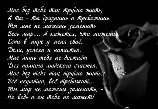 стихотворение умершему любимому
