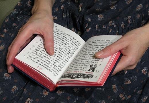 читать псалтырь