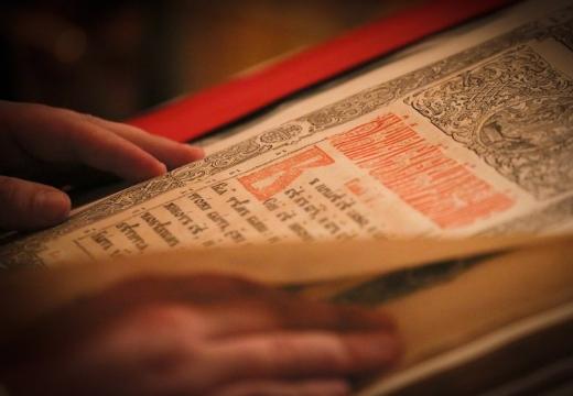 страница псалтиря
