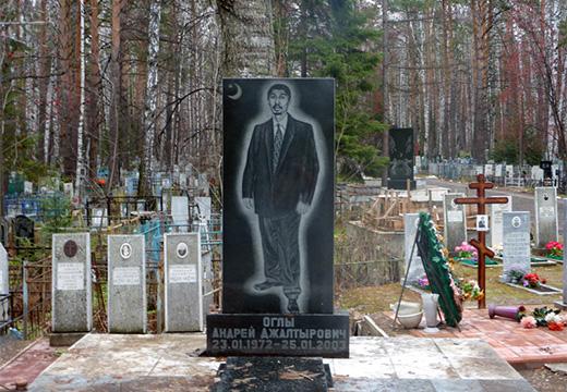 могила цыгана