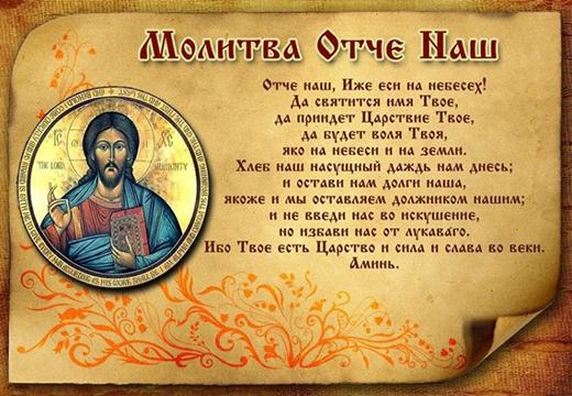 Молива Отче Наш