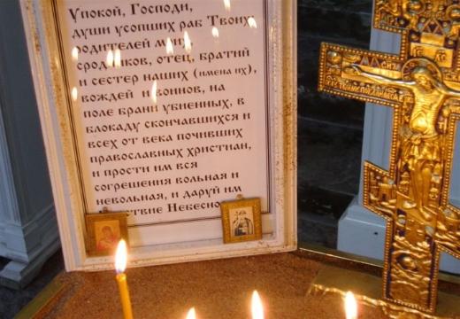 Текст молитвы за упокой