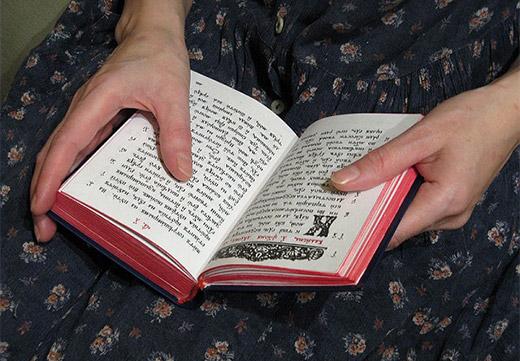 чтение псалтыри