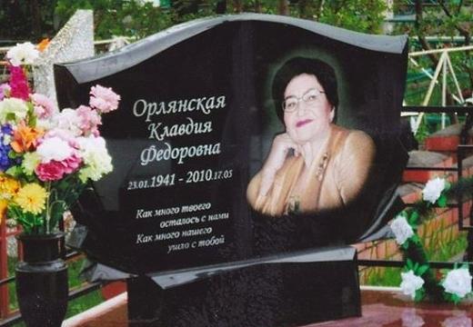 памятник женщине