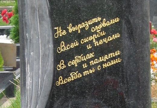 трогательная эпитафия на памятник