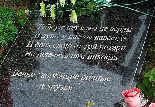 эпитафия на могилу